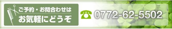 ※ご予約・お問合わせはお気軽にどうぞ   0772-62-5502